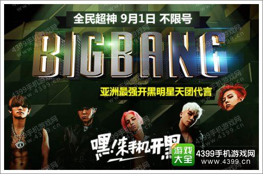 全民超神BIGBANG