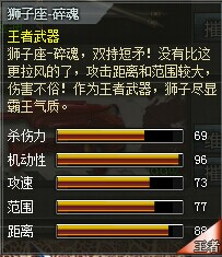 4399创世兵魂狮子座-碎魂属性 多少钱