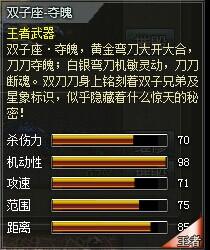 4399创世兵魂双子座-夺魄属性 多少钱