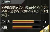 4399创世兵魂忍者镖属性 多少钱