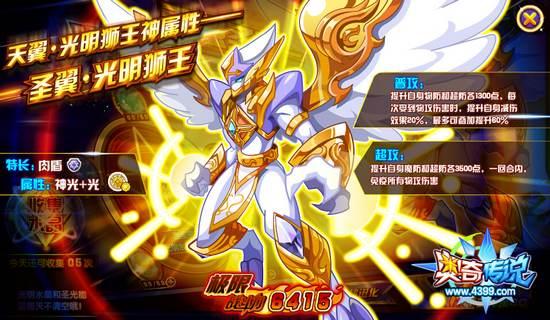 奥奇传说圣翼光明狮王极限战斗力