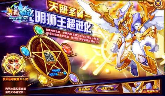 奥奇传说天翼光明狮王怎么得 在哪 收集水晶