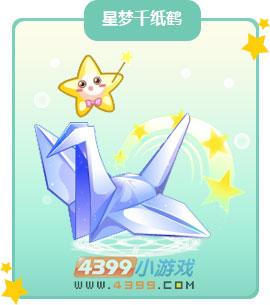 奥比岛星梦千纸鹤