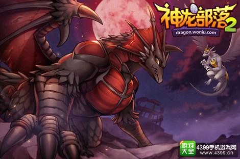 神龙部落2