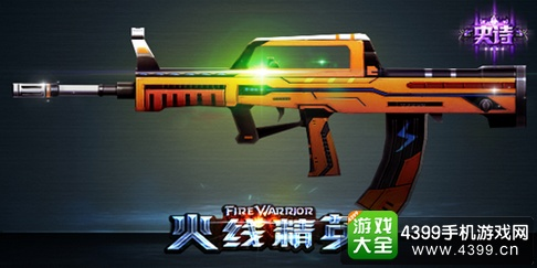 火线精英手机版95式自动步枪