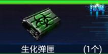 火线精英手机版生化弹夹有什么用 适合所有的武器吗