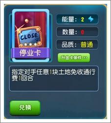 大富翁9停业卡