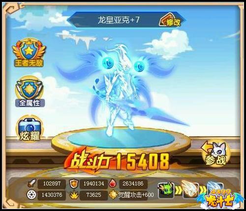 龙斗士龙皇亚克觉醒7阶属性 战力
