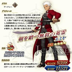 4星英灵随你挑! 纪念《Fate/GO》300万下载突破