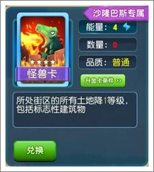 大富翁9怪兽卡有用吗