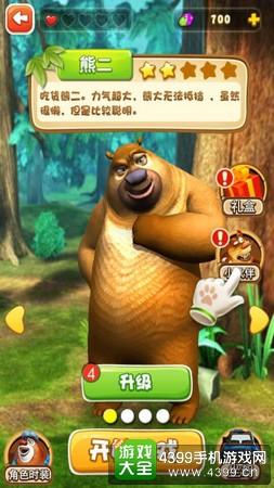 熊出没之丛林大战动画角色