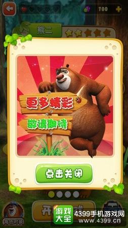 熊出没之丛林大战精彩内容即将登场