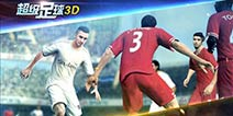 一球成名就在今朝 《超�足球3D》不�h�n�y��_��