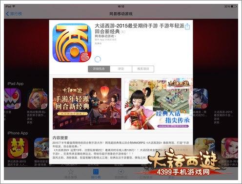 大话西游手游IOS版本预下载开放 苹果有福
