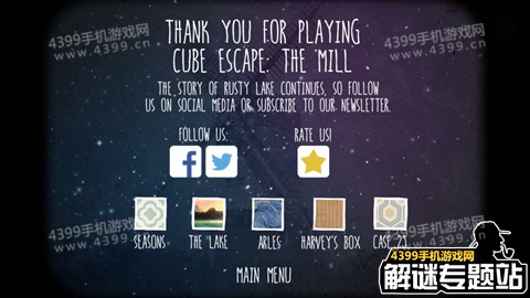 cube escape the mill攻略