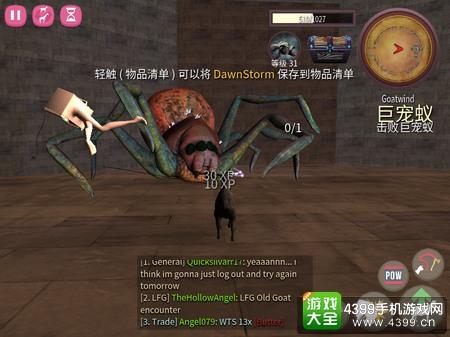 模拟山羊网游版巨宠蚁
