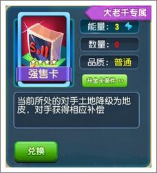大富翁9强售卡效果