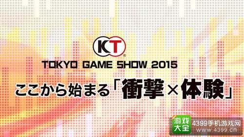 东京游戏展