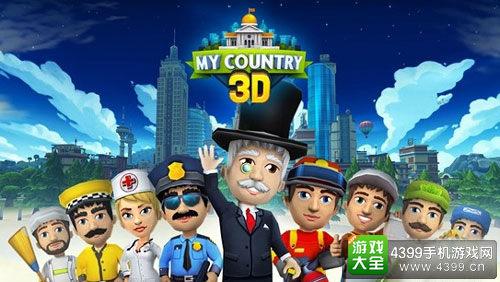 我的国家3D