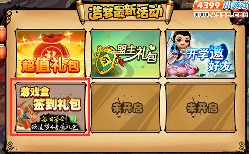 造梦西游4游戏盒签到礼包领取攻略
