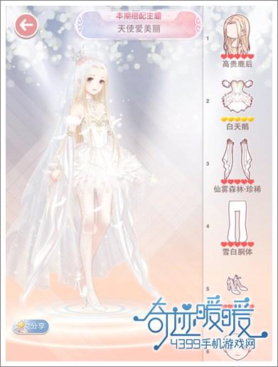 奇迹暖暖评选赛天使爱美丽搭配攻略 天使爱美丽怎么搭