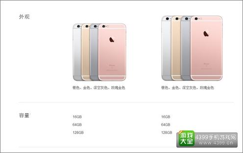 iphone6S参数配置规格 变质不变形