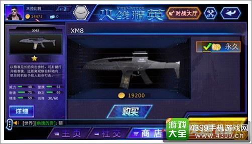 火线精英手机版金币武器选购推荐