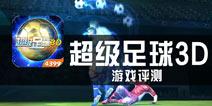 《超�足球3D》�u�y 依然是�理人玩法