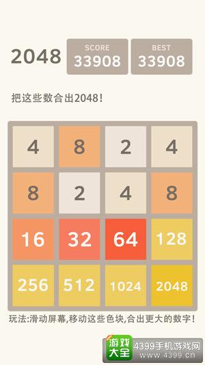 2048手游