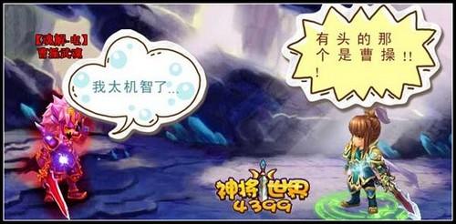 神将世界四格漫画-谁是曹操