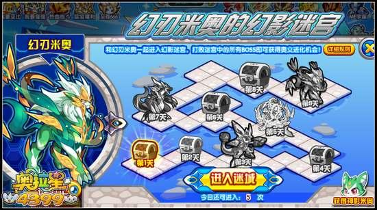 奥拉星幻刃米奥的幻影迷宫