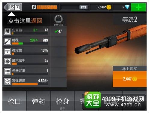 狙击行动3D代号猎鹰武器改装
