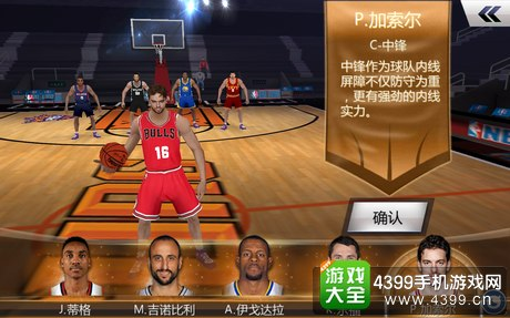 NBA梦之队2手游评测