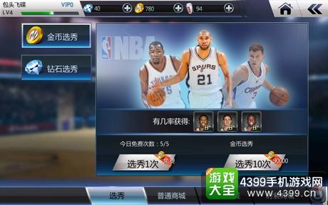 NBA梦之队2有意思吗