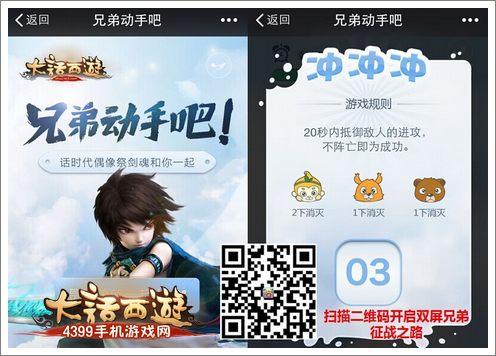 大话西游手游获苹果商店推荐 荣登双榜第三