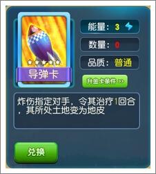 大富翁9导弹卡