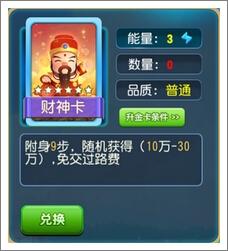 大富翁9财神卡