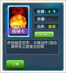 大富翁9核弹卡