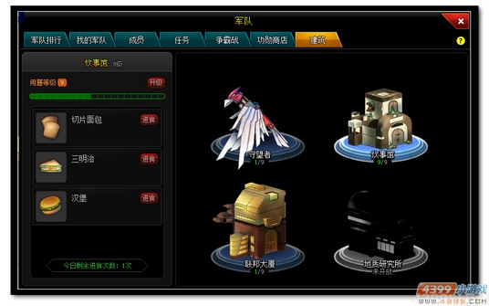 爆枪英雄军队建筑系统3