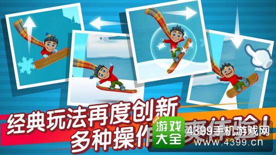 滑雪大冒险2安卓版哪里下
