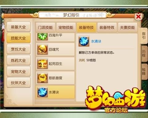 梦幻西游手游阴曹地府PK特技选择