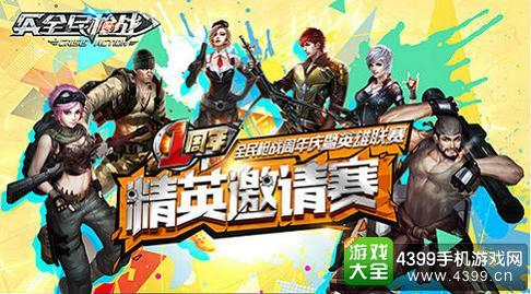 全民枪战2(枪友嘉年华)精英邀请赛