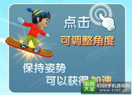 滑雪大冒险2滑翔