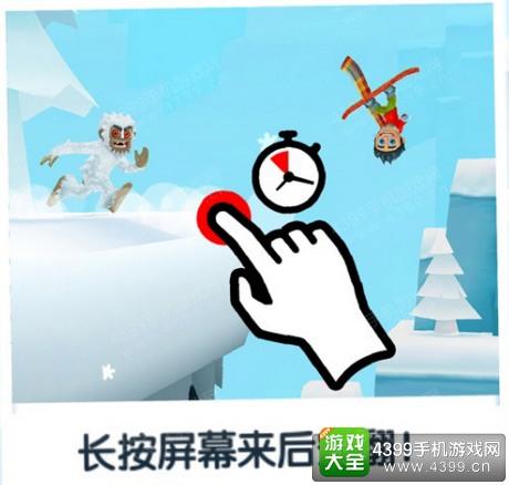 滑雪大冒险2怎么后空翻