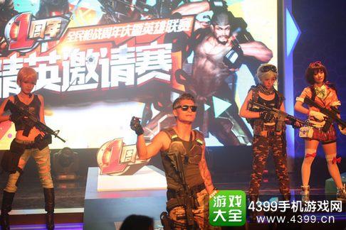 全民枪战2(枪友嘉年华)精英邀请赛决赛