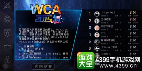 自由之战WCA赛事
