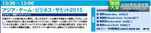 TGS2015一号展馆活动舞台 4天活动内容时间一览