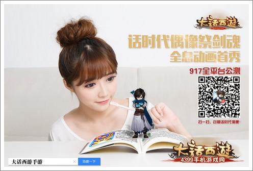 大话西游手游9.17全平台公测 话时代全息首秀