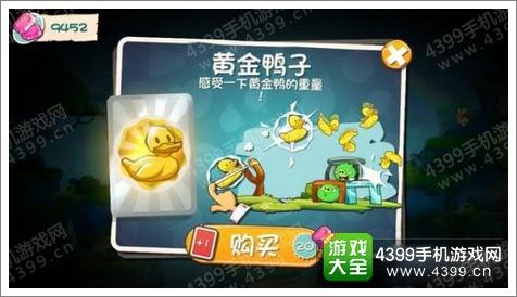 愤怒的小鸟2黄金鸭子怎么用