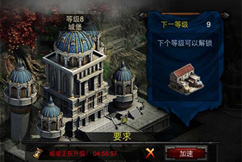 列王的纷争城堡升级数据 各等级城堡升级条件一览